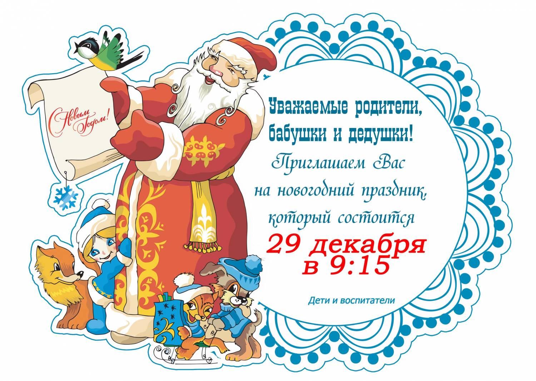 Приглашение открытка на новогодний утренник своими руками